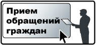 appeal Обращения граждан